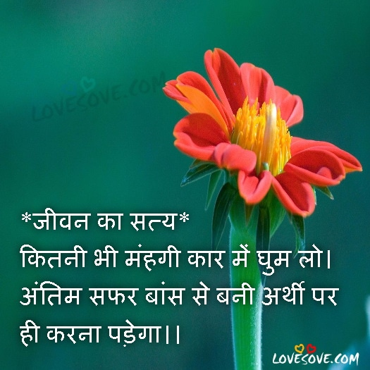 50+ Great Sad Life Reality Quotes In Hindi