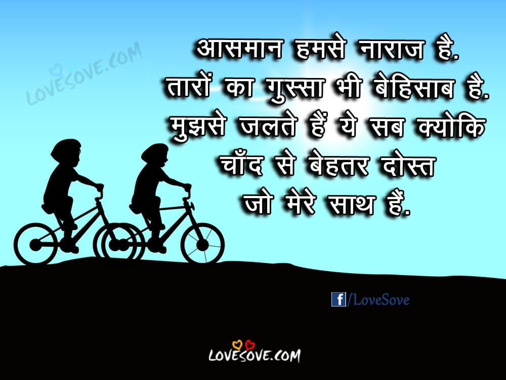 friendship day, happy-friendship-day-background_Happy Friendshif day quotes in hindi, Aasman Hamse Naraj Hai - Friendship Day Shayari In Hindi