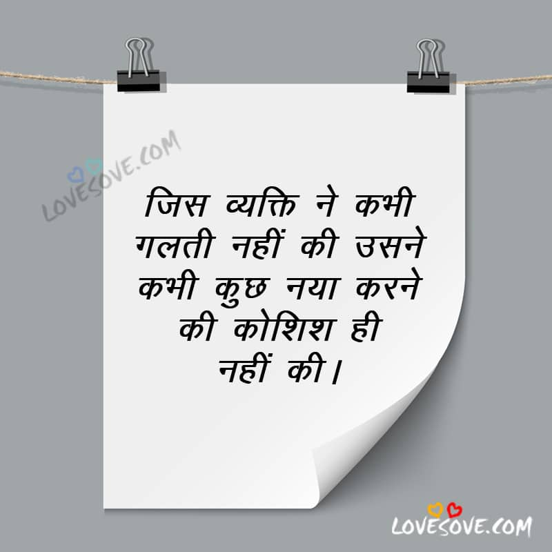 jis vyakti ne kabhi, hindi suvichar, suvichar in hindi, suvichar images, suvichar images in hindi