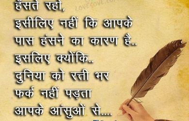 स व च र इन ह द Latest Suvichar In Hindi Images