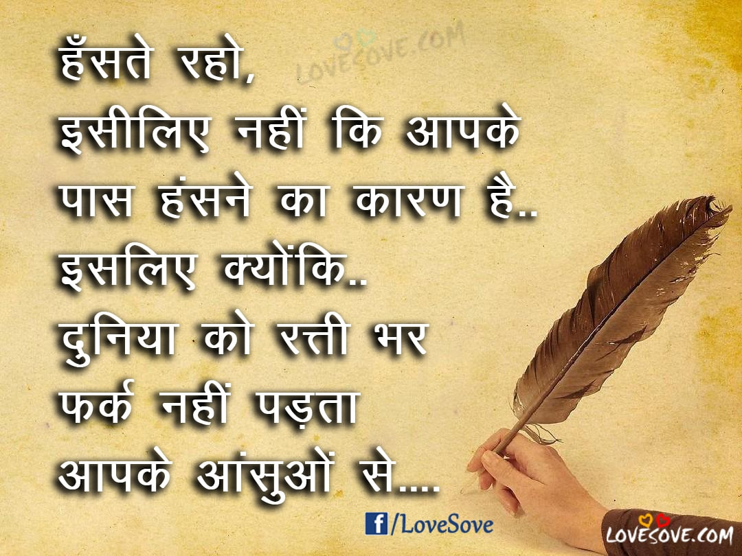Best Facebook Quotes About Life In Hindi
