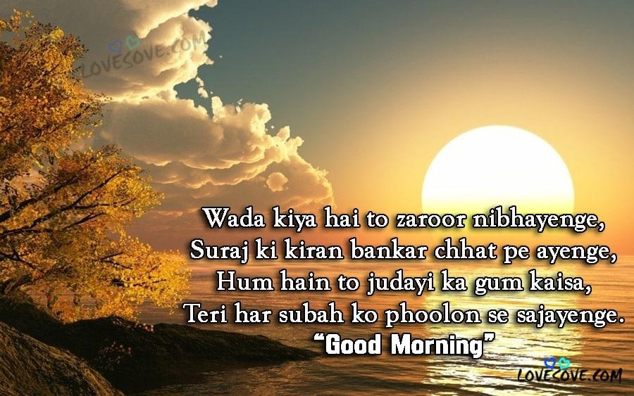 Wada Kiya Hai To - Hindi Good Morning Shayari, Morning Wishes, Good Morning Shayari Images For Facebook, Good Morning Images For WhatsApp Status, Gm SMS