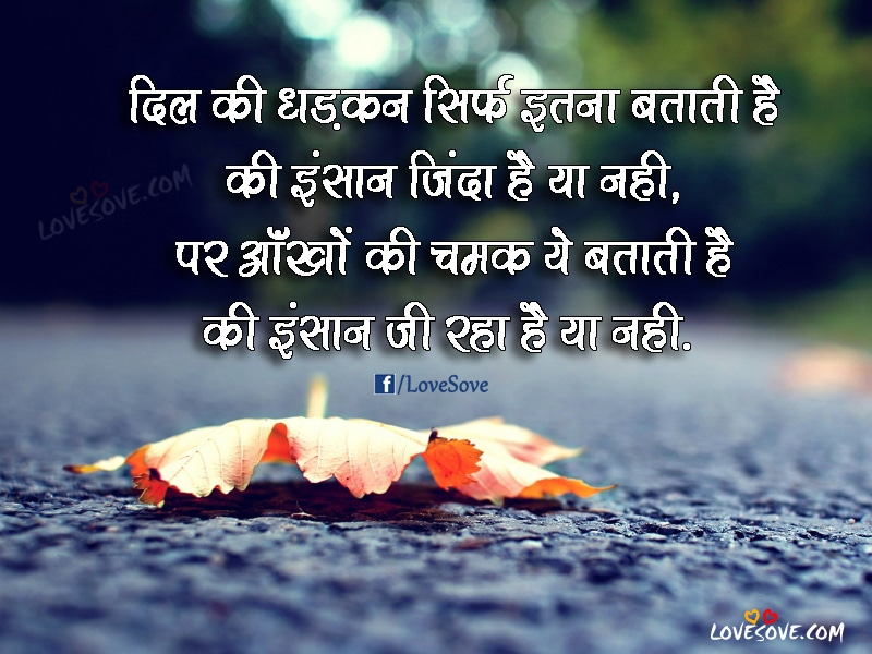 good life quotes with images for facebook in hindi