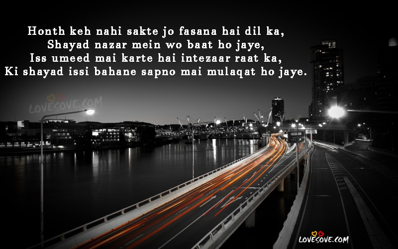 Honth Keh Nahi Sakte - Good Night Shayari Images, Good Night Wishes For Facebook Frinds, Good Night Images For WhatsApp, Good Night SMS For Friends & Family