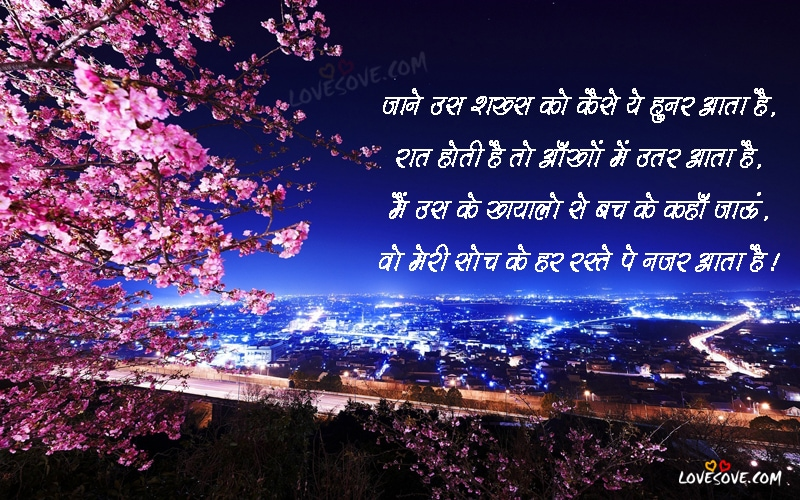 Jane Us Shakhs Ko Hindi Good Night Shayari Wallpaper Images