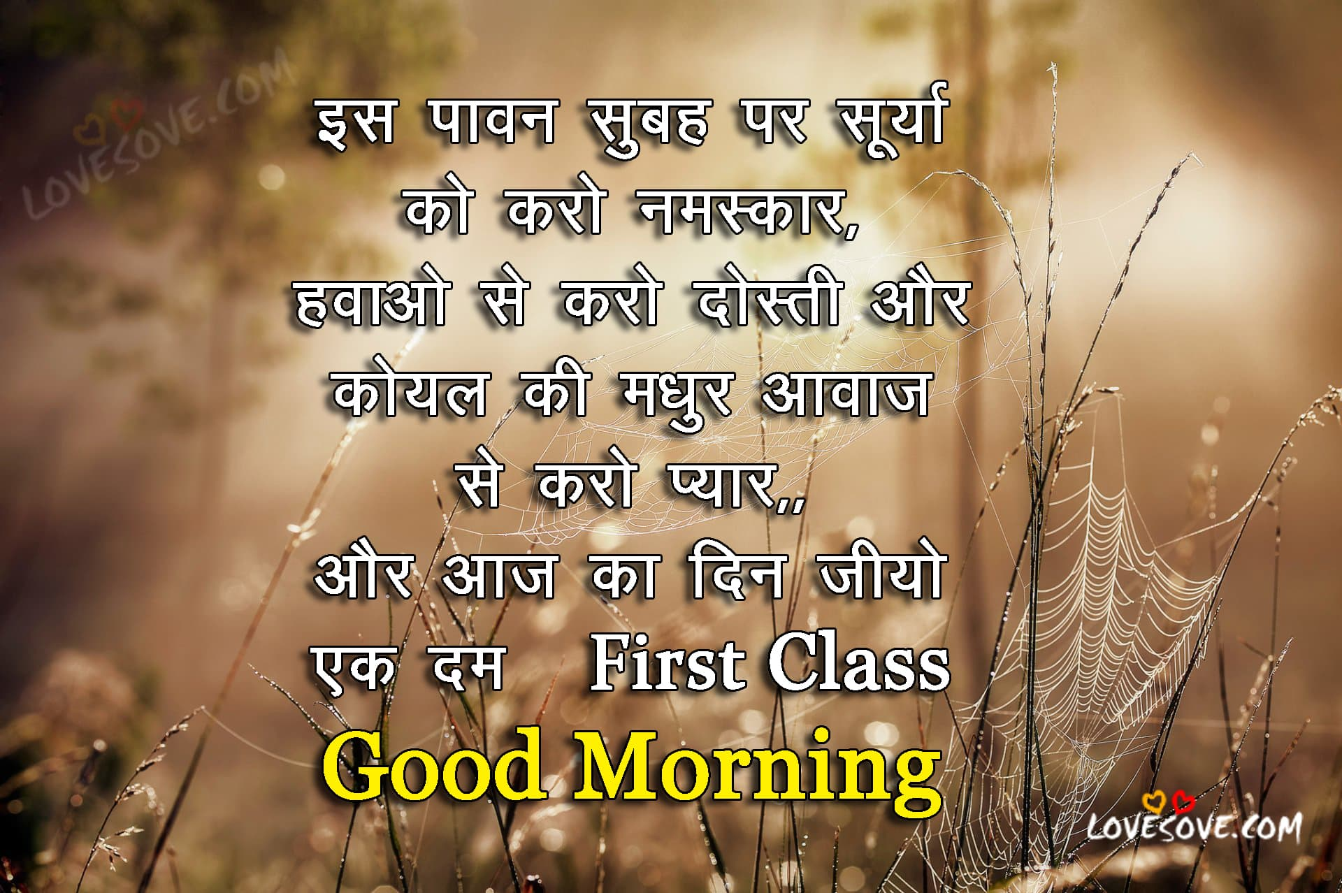 Lovesove Good Morning Wallpaper : Is Pavan Subah Par - HIndi Good Morning Wishes, Images ...