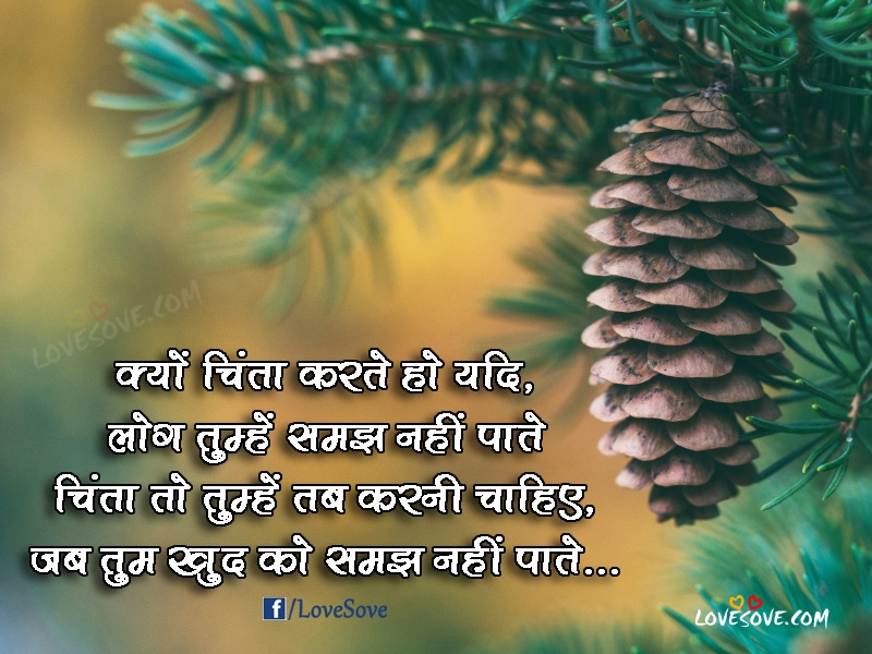 Kyo Chinta Karte Ho - Hindi Life Quotes Images, Hindi Suvichar, Suvichar Images For Facebook, Good Thoughts On Life, Best Life Quotes For WhatsApp Status