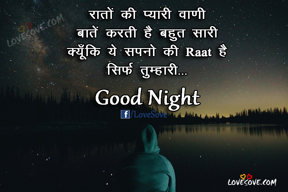 Best Hindi Good Night Wishes Quotes Status Images