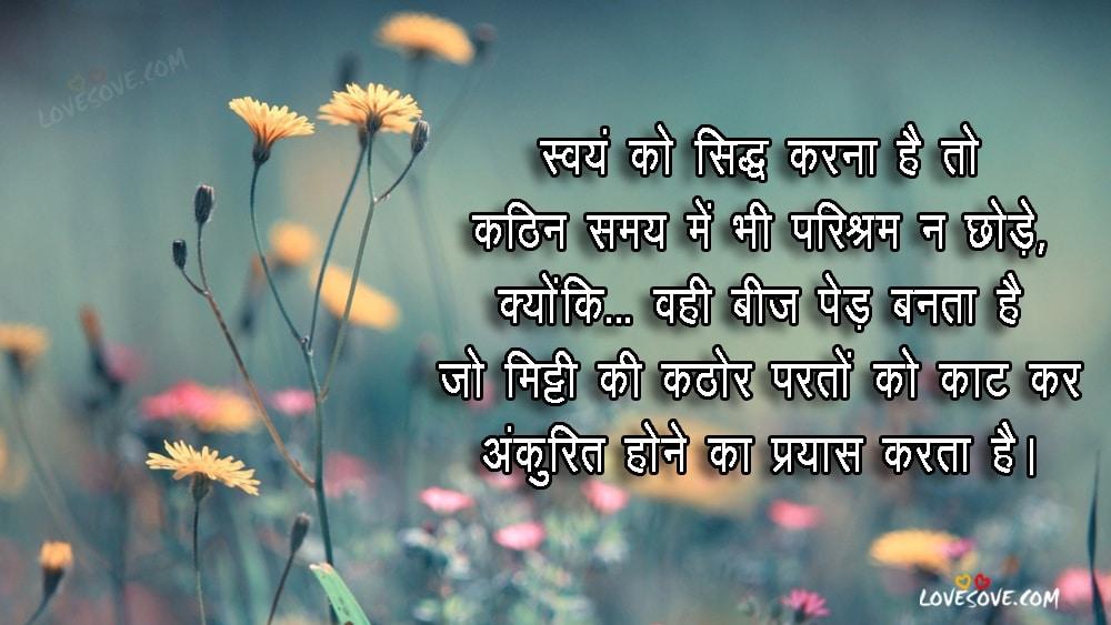 Hindi Suvichar Image, Inspirational Card, Hindi Motivation Thought, motivation thought in hindi for students, Best Suvichar for Facebook & WhatsApp