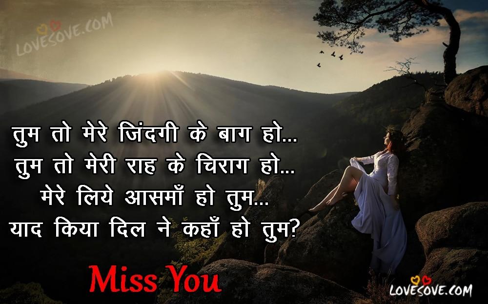 Tum To Meri Jindagi Ke - Hindi Miss You Shayari Image, Miss You Shayari Images For Facebook, Miss You Shayari images for WhatsApp Status, Miss You Love