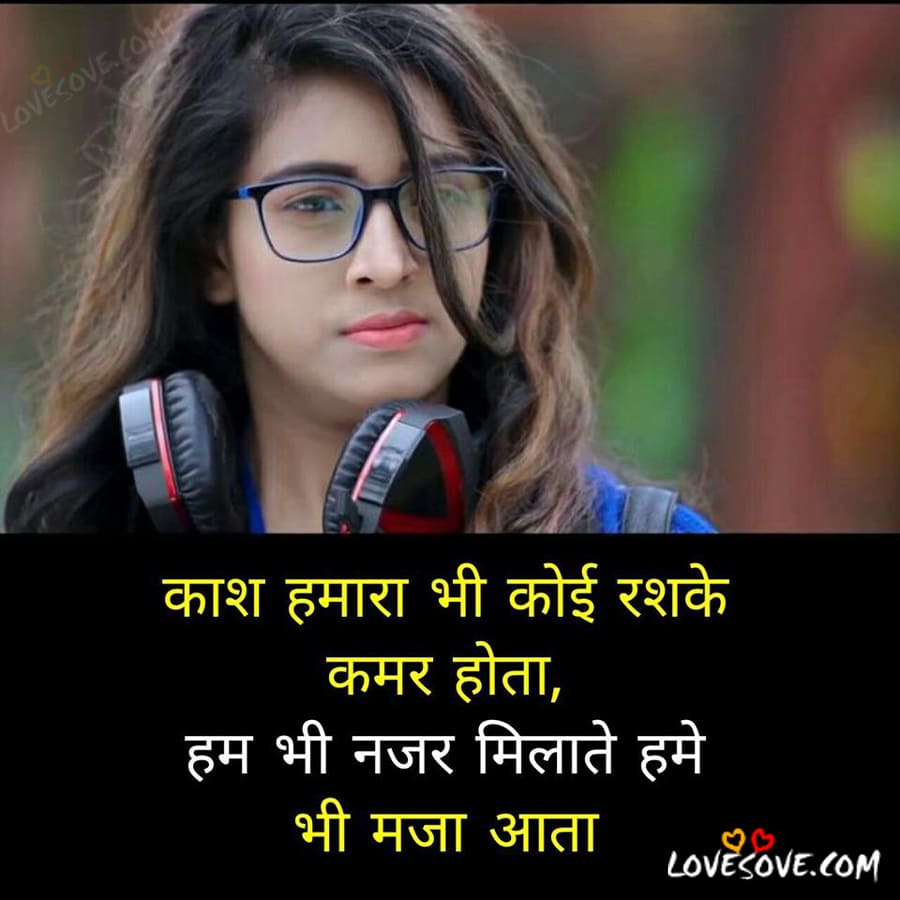 Kash Hamara Bhi Koi - Best Hindi Romantic Shayari Image, Dil Shayari Image For Facebook, Romantic Shayari Image For WhatsApp Status, Romantic SMS, Romantic Shayari In Hindi, Romantic Shayari For Lover, Hindi Romantic Shayari Images, Best Romantic Shayari For Lover, Romantic Images For WhatsApp Status, Romantic Shayari