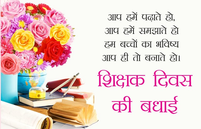 Teachers day wishes quotes image in hindi teachers day greetings teachers day facebook whatsapp status m4hsunfo
