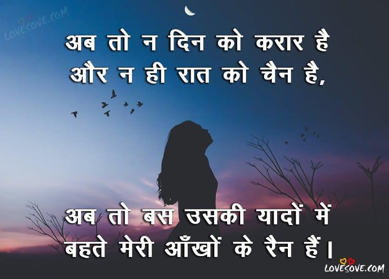 Ab To Na Din Ko - Hindi Good Night Shayari Wallpapers, Good Night Wishes For Facebook Frinds, Good Night Images For WhatsApp, Good Night SMS For Friends
