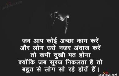 सुविचार इन हिंदी, Latest Suvichar In Hindi
