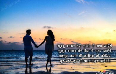 Hindi Shayari Romantic Wallpapers Love Shayari Hd Pictures