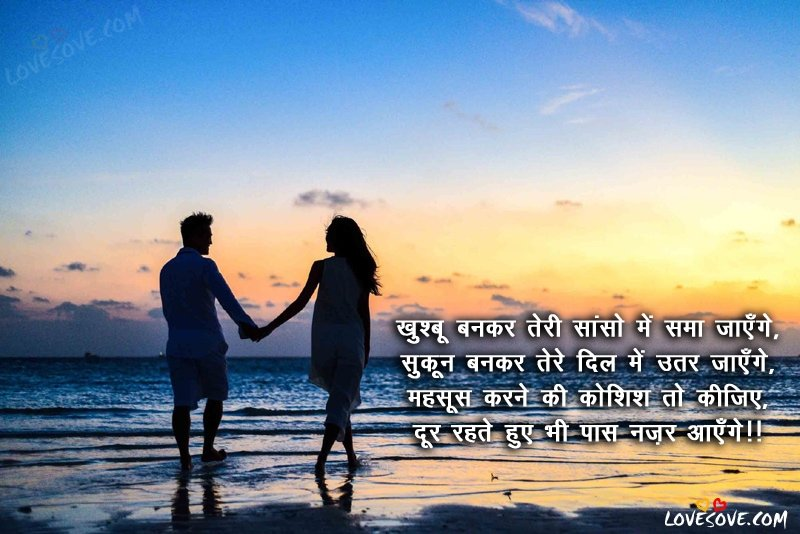 Hindi Shayari Romantic Wallpapers Love Shayari Hd Pictures Images
