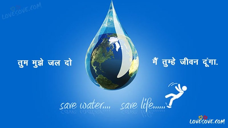 Tum Mujhe Jal Do - Save Water Quotes, पानी बचाओ नारे, जल संरक्षण पर अनमोल विचार, Save Water Slogans for facebook & whatsapp, Environment Slogans in Hindi