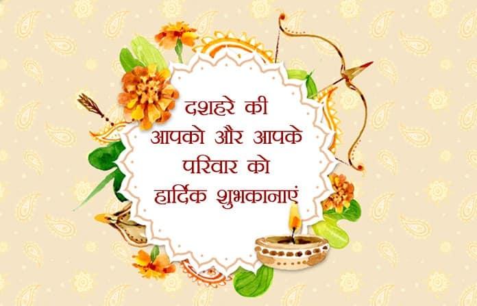 dussehra shayari in hindi, happy dussehra friends shayari image, happy dasara shayari english, दशहरा पर शायरी, Dussehra Shayari in Hindi 2019