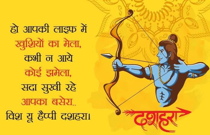 Happy Dasara Sms Hindi, दशहरा शुभकामना सन्देश, good thoughts on dussehra in hindi, happy dasara 2019, विजयादशमी शुभकामना सन्देश