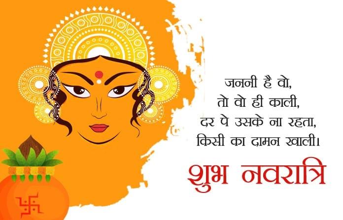 शुभ-नवरात्री-इमेज-हिंदी-में-LoveSove