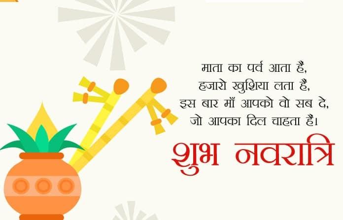 शुभ-नवरात्री-शायरी-इमेज-LoveSove