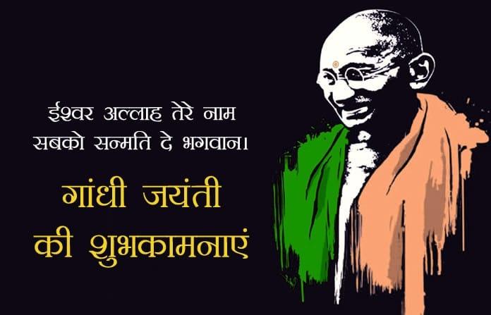 1006-Beautiful-Image-Of-Gandhi-Jayanti-Quotes-In-Hindi-Facebook-WhatsApp-Status