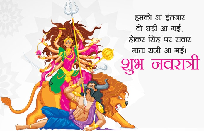 1009-Beautiful-Image-Of-Happy-Navratri-Status-In-Hindi-Language