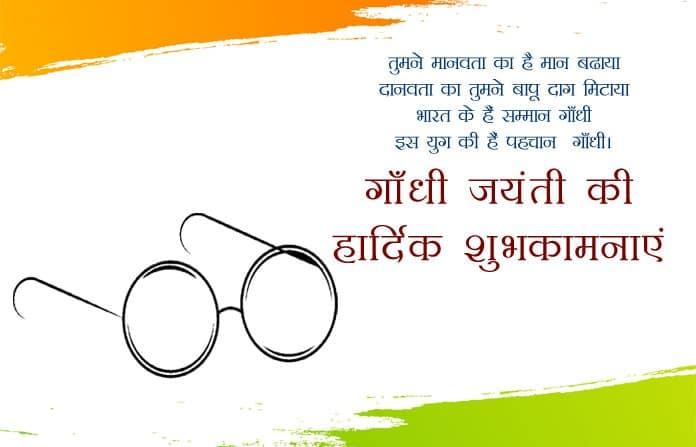 1013-Gandhi-Jayanti-Images-In-Hindi-Facebook-WhatsApp-Status