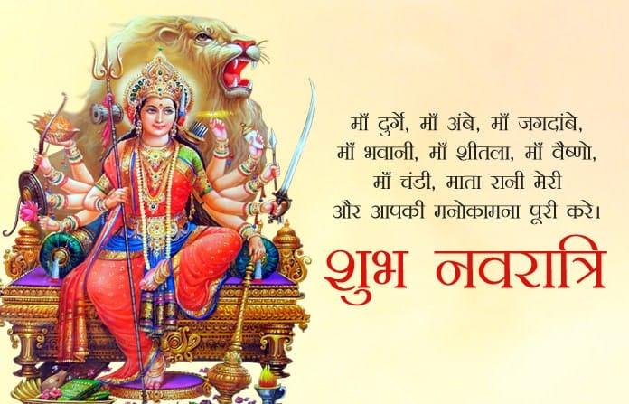 1021-Happy-Navratri-Sms-In-Hindi-Font-With-Maa-Durga-Image-Facebook-WhatsApp-Status