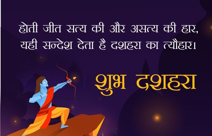 Dussehra wishes and messages, Dussehra Wishes in Hindi, Vijaya Dashami Wishes