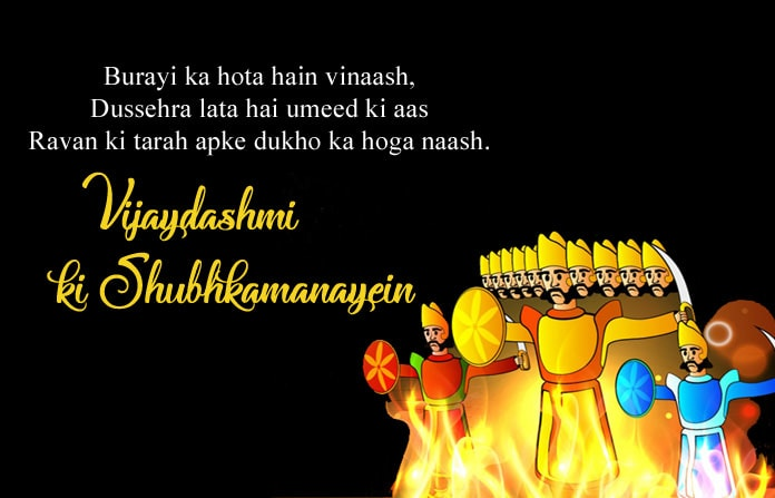दशहरा शायरी, विजयादशमी शायरी, Dussehra Shayari and Wishes, Happy Dussehra Shayari in Hindi, Happy Dussehra Shayari Wishes Sms In Hindi, Best shayari for dussehra