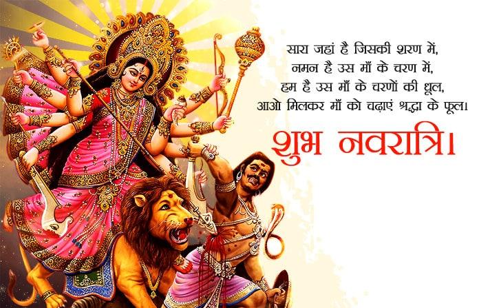 Maa-Durga-Puja-Wishes-Shayari-LoveSove
