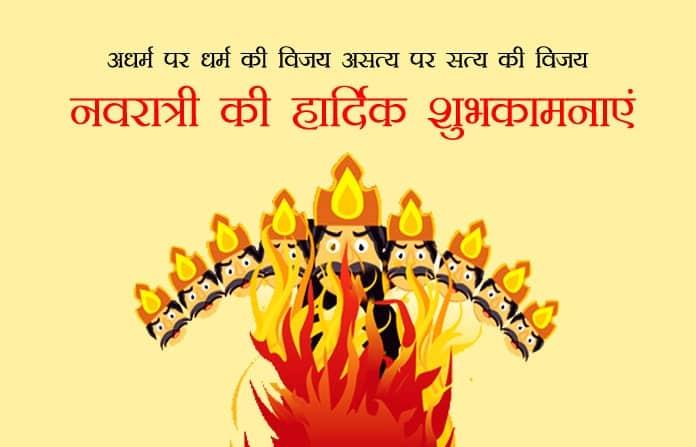 Navratri-Dasara-Greetings-Lovesove