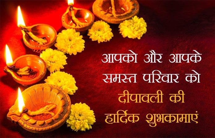 diwali ki ram ram images, diwali wish with photo in Hindi, diwali images with quotes in hindi, diwali quotes images in hindi, diwali wishes images in hindi