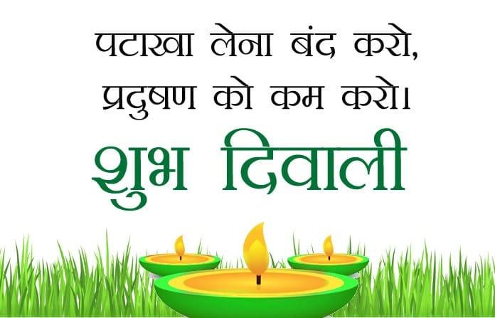 Anti-Cracker-Slogans-in-Hindi-LoveSove
