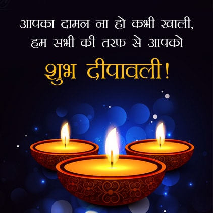 diwali wishes images in hindi, Images for happy diwali wishes 2019, happy diwali images quotes in hindi, Happy Diwali 2019 Images Quotes Messages Wishes