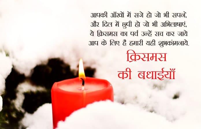 Happy-Christmas-Sms-In-Hindi-Language-Facebook-WhatsApp