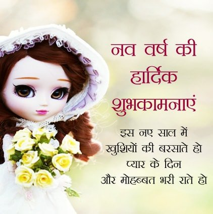 Happy New Year Shayari Dp Images Facebook Whatsapp Status