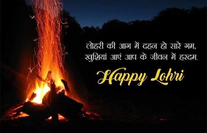 Happy-Lohri-Wishes-in-Hindi