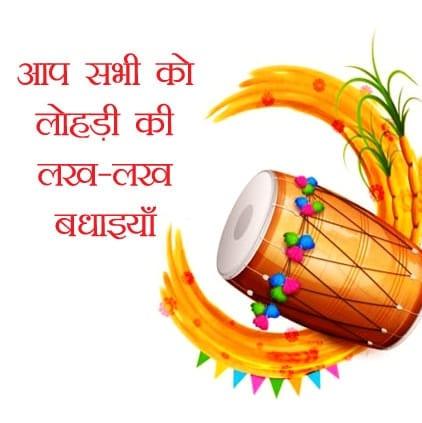 Lohri-Wishes-in-Punjabi