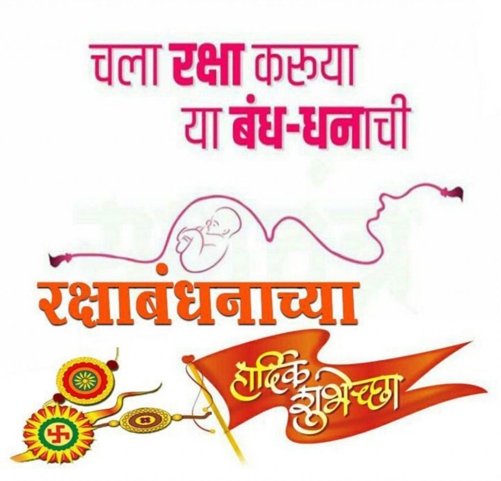 raksha bandhan special marathi sms, raksha bandhan marathi sandesh, Images for raksha bandhan wishes in marathi