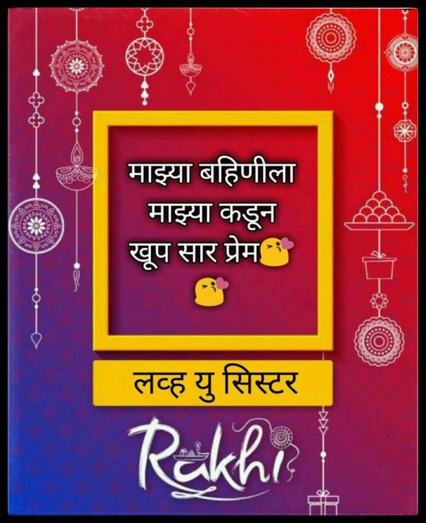 Raksha Bandhan Wishes in Marathi, Raksha Bandhan Marathi Wishes, मराठी रक्षाबंधन शुभेच्छापत्रे, Happy Raksha Bandhan wishes and messages in Marathi