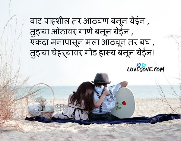 marathi friendship status, happy friendship day, Best Happy Friendship Wishes, Quotes Wallpapers In Marathi, friendship-marathi-card-lovesove-03