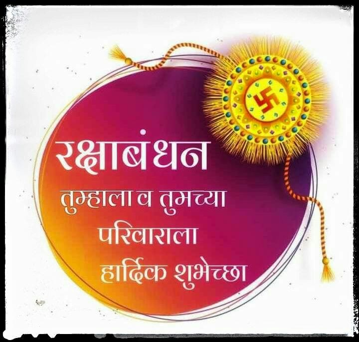 raksha bandhan letter from sister to brother in marathi, raksha bandhan images in marathi, raksha bandhan sms marathi