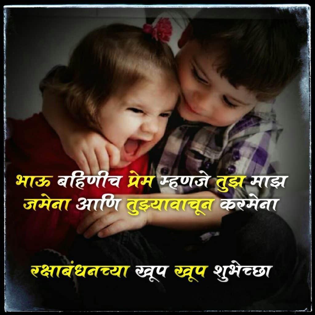 raksha bandhan sms marathi, raksha bandhan images marathi, raksha bandhan status for sisters in marathi, raksha bandhan status marathi, brother status in marathi