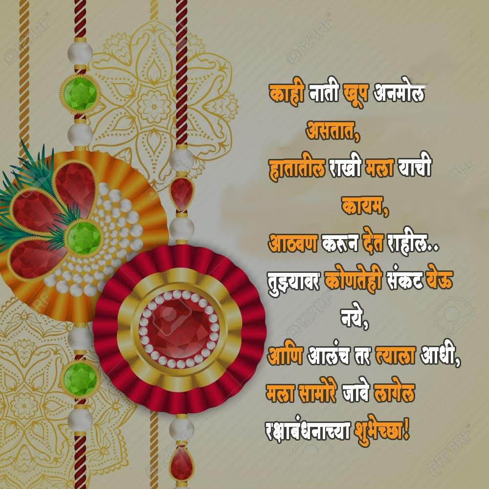 raksha bandhan marathi status, happy raksha bandhan wishes in marathi, raksha bandhan marathi sms, raksha bandhan in marathi