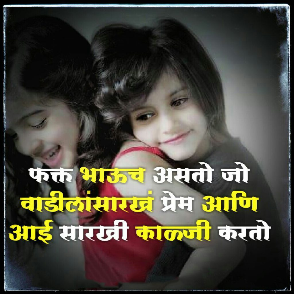 raksha bandhan status for sisters in marathi, raksha bandhan status marathi, brother status in marathi, one line marathi status