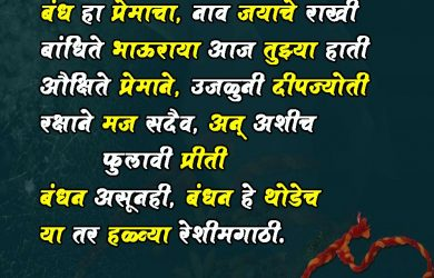Marathi Raksha Bandhan Quotes, SMS, Status, Images On Bhai