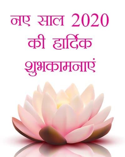 नए-साल-2020-की-हार्दिक-शुभकामनाएं-LoveSove