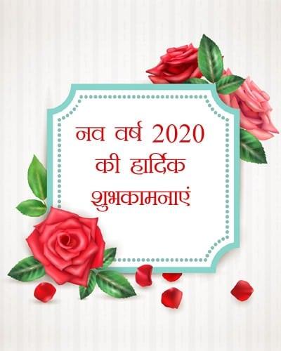 नव-वर्ष-2020-की-हार्दिक-शुभकामनाएँ-LoveSove